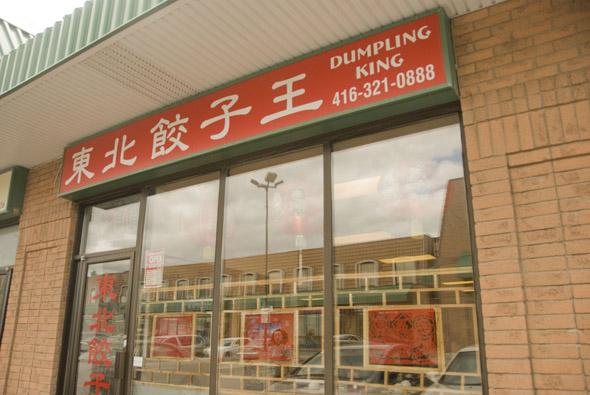 Dumpling King exterior