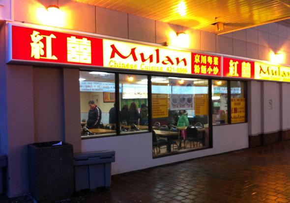 Mulan Restaurant Toronto