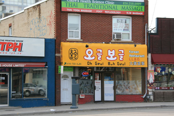 Oh Geul Buh Geul Toronto