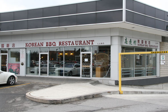 Korean BBQ Restaurant (Richmond Hill)