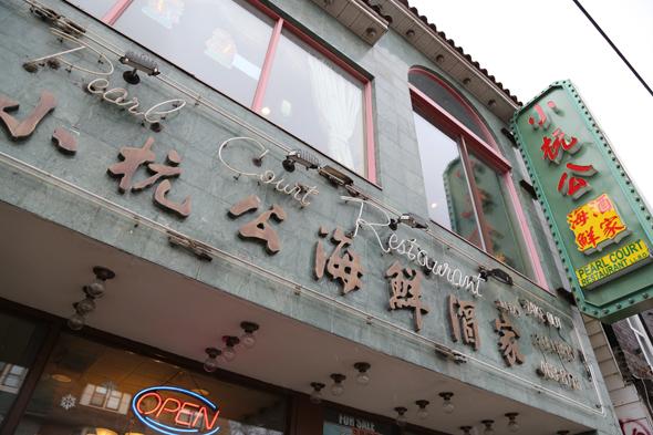 Pearl Court Restaurant Toronto