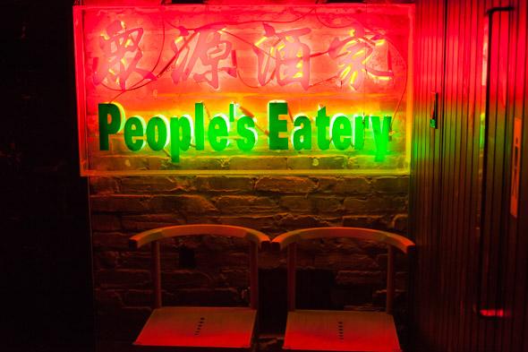 peoples eatery toronto
