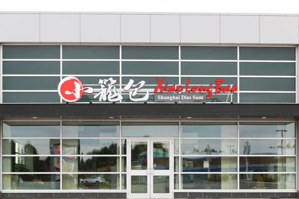 Xiao Long Bao in Scarborough serves up Chinese food like stri-fried ...