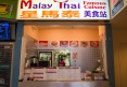 Malay Thai Famous Cuisine