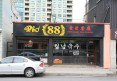 Pho 88 (North York)