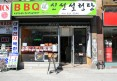 BBQ Korean Restaurant