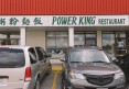 Power King Restaurant