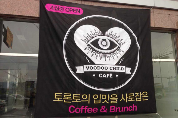 Voodoo Child South Korea