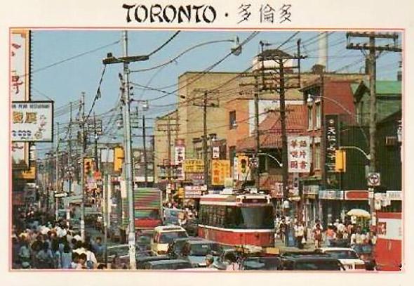 Toronto postcard 1980s
