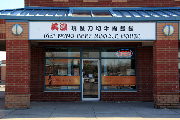 Mei Nung Beef Noodle House
