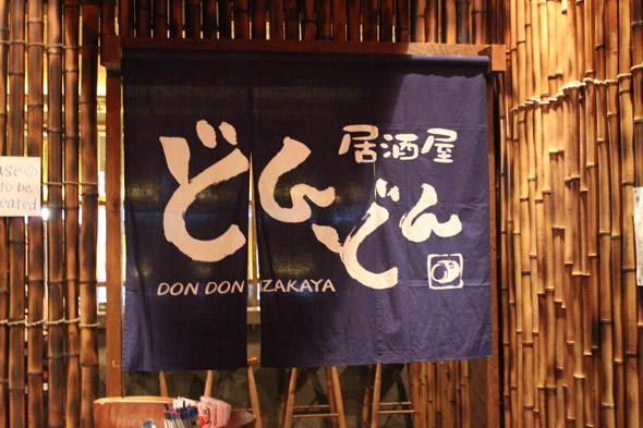 Don Don Izakaya