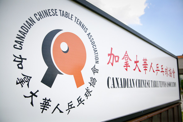 Canadian Chinese Table Tennis Association
