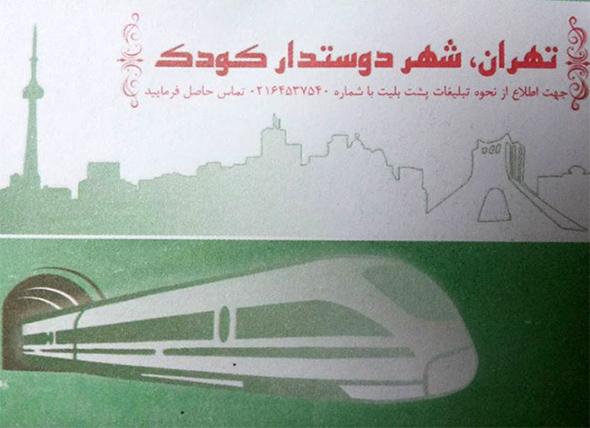 Tehran Metro ticket